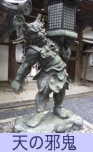 fukuchi-amanojyaku_small