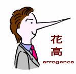 arrogance nose