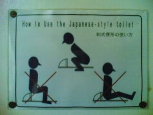 Japanese Toilet Directions